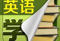 昂立教育高考语法迷你课程