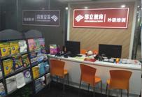 昂立教育上海昂立教育宝杨路校区