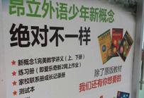 昂立教育上海昂立教育彭浦路校区