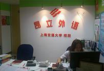 昂立教育上海昂立教育南方商城校