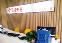 昂立教育上海昂立教育圣爱校区