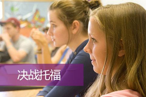 昂立教育托福海外留学基础课程