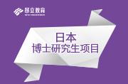 昂立教育日本博士研究生项目