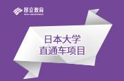 昂立教育日本大学直通车项目