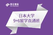 昂立教育日本大学9+6留学直通班