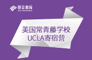 美国常青藤学校UCLA寄宿营