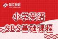 昂立教育小学英语SBS基础课程