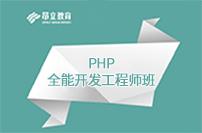 昂立教育昂立PHP全能开发工程师班
