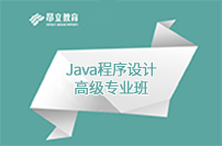 昂立教育昂立Java程序设计高级专业班