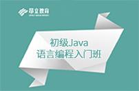 昂立教育昂立初级Java语言编程入门班