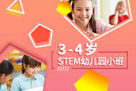 昂立教育3-4岁STEM幼儿园小班课程