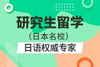 昂立教育日本名校研究生留学小班项目