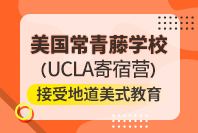 昂立教育美国常青藤学校UCLA寄宿