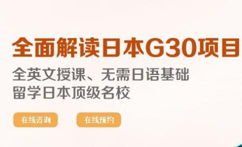 昂立教育日本G30留学进修项目