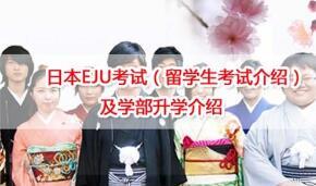 昂立教育日本留学生考试(EJU)班