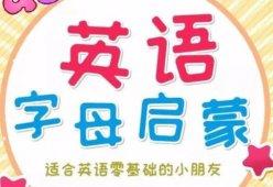 昂立教育上海昂立少儿英语各类课程价格99元起