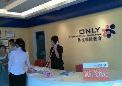 昂立教育上海昂立澳门路校盛大开业,30天优惠享不停