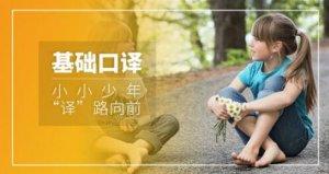 昂立教育昂立外语温馨提醒上海基口报名正式开始