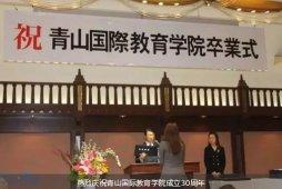 昂立教育昂立日语庆祝青山国际教育学院成立30周
