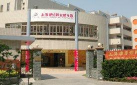 昂立教育上海昂立教育世纪幼儿园快乐童年的开