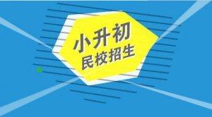 昂立教育昂立教育上海杨浦区小升初之路深入盘