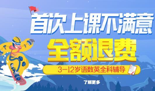 上海昂立针对3-12岁的孩子开设的寒假班课程有:一年级语文看图说话写话、国际音标、一年级数学新索超素、英语自然拼读2A2B;二级年中文阅读与写作、二年级数学超素;三年级数学同步提高、数学幼小冲刺等课程,目前已经开始招生的校区有:巨峰校区、中潭校区、卢湾校区、五角场校区、南方校区、大华校区、中山校区,其他校区的寒假班课程将陆续开始招生,敬请期待。