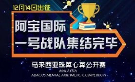 昂立教育马来西亚珠心算心算公开赛12月14日出征