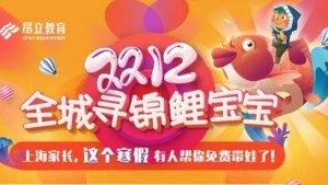 昂立教育致上海家长,寒假昂立教育免费帮您带娃