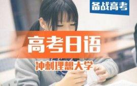 昂立教育昂立日语微课堂容易读错的日语单词