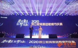 昂立教育上海昂立教育2020年教师节庆典回顾