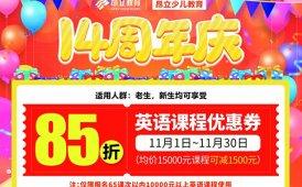 昂立教育上海昂立少儿14周年庆 寒春联报 蓄能寒
