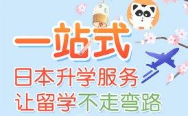 昂立教育2021年昂立日语日本大学直通车招生简章