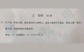 昂立教育2021上海春考语文作文—审题立意的解读